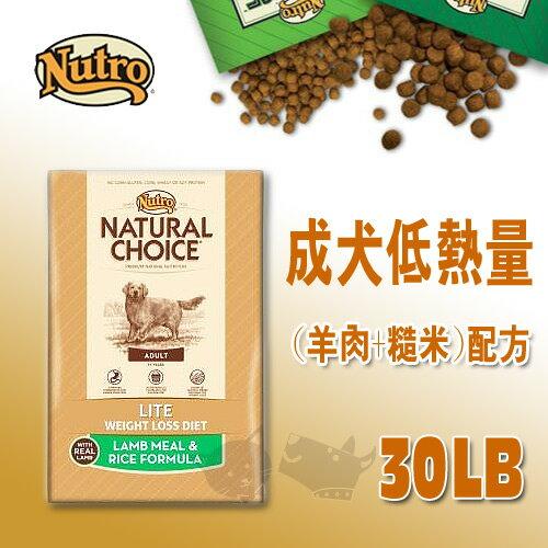 《CHOICE美士》成犬低熱量 (羊肉+糙米)配方 - 30LB / 狗飼料