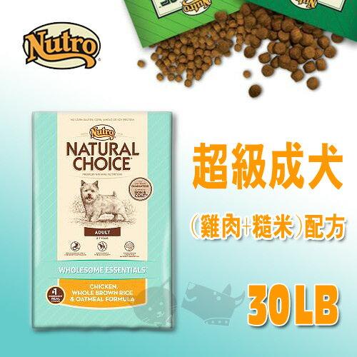 《CHOICE美士》超級成犬 (雞肉+糙米)配方 - 30LB / 狗飼料