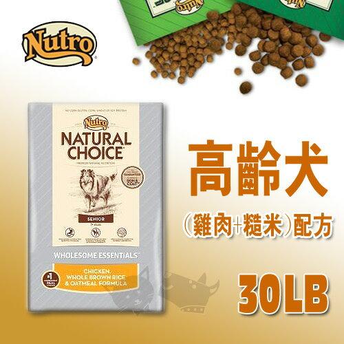 《CHOICE美士》高齡犬 (雞肉+糙米)配方 - 30LB / 狗飼料