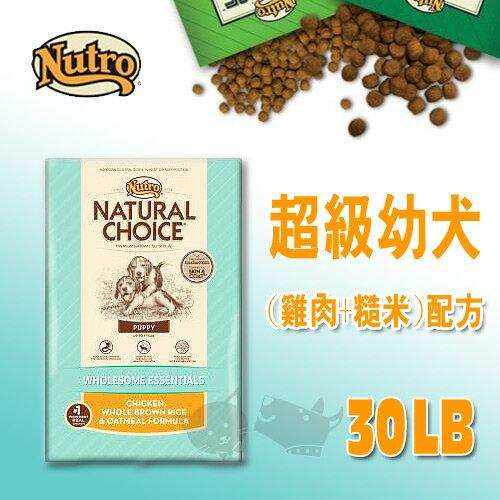 《CHOICE美士》超級幼犬 (雞肉+糙米)配方 - 30LB / 狗飼料