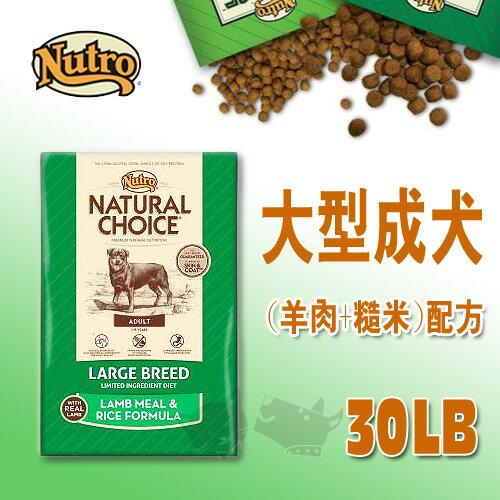 《CHOICE美士》大型成犬 (羊肉+糙米)配方 - 30LB / 狗飼料