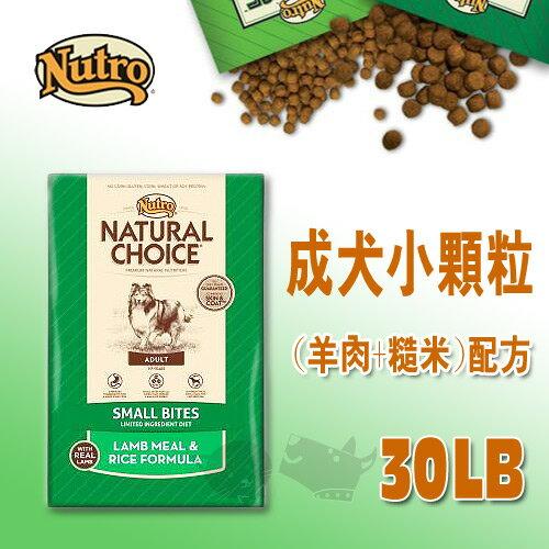 《CHOICE美士》成犬 (羊肉+糙米) 小顆粒配方 - 30LB / 狗飼料