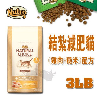 《CHOICE美士》結紮減肥貓 (雞肉+糙米)配方 - 3LB / 貓飼料