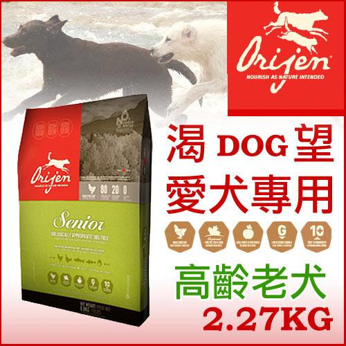 ~加拿大Orijen 渴望~高齡犬^(低卡^)Senior 2.27kg ~ 犬飼料