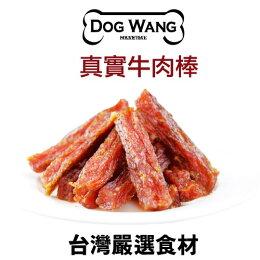 《DOGWANG》真食愛犬肉零食 / 牛肉棒- 狗零食【增量包】