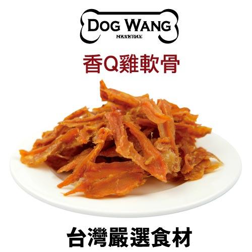 <br/><br/>  《DOGWANG》真食愛犬肉零食 /香Q雞軟骨- 狗零食【現貨】<br/><br/>