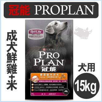 《普瑞納》冠能成犬飼料(雞肉+米)15kg