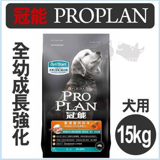 《普瑞納》冠能幼犬飼料(雞肉+米)15kg