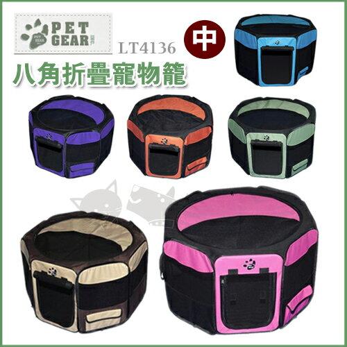 《美國Pet Gear》八角型摺疊寵物籠 TL4136 (中) -共6色好窩生活節 - 限時優惠好康折扣