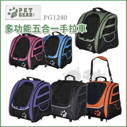 《美國Pet Gear》多功能五合一手拉車 PG1240 -共6色
