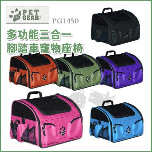 《美國Pet Gear》多功能三合一腳踏車座椅 PG1450 -共6色