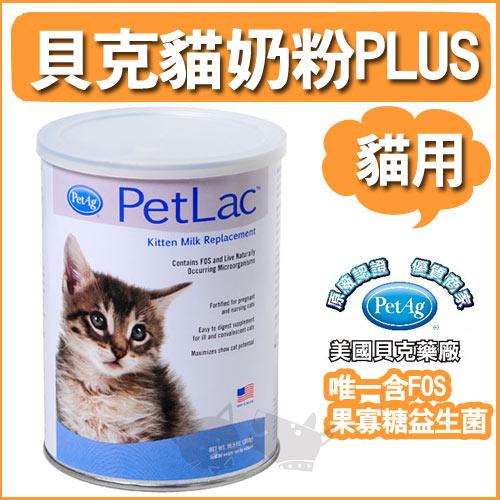 《 美國貝克 》貝克貓奶粉PLUS/唯一含果寡糖益生菌