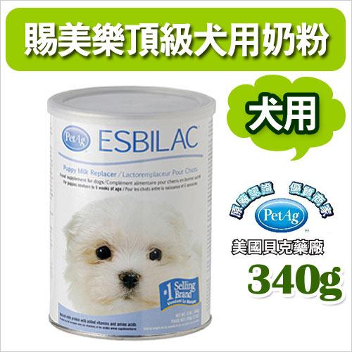 美國貝克 賜美樂頂級犬用奶粉-340g好窩生活節 - 限時優惠好康折扣