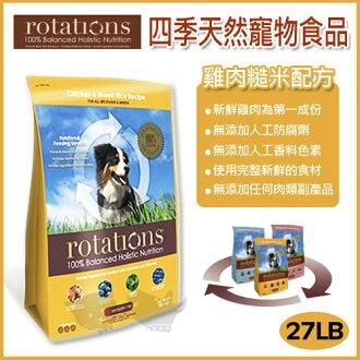 Rotations四季-雞肉糙米配方-27LB / 犬飼料天然糧