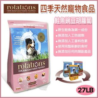 Rotations四季-鮭魚豌豆胡蘿蔔配方-27LB / 犬飼料天然糧