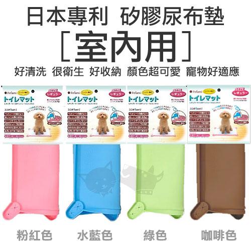 ayumi愛犬生活-寵物精品館:《TK日本專利》矽膠尿布墊便盆-一般型4色