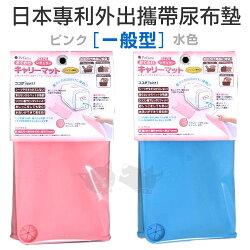 《TK日本專利》矽膠尿布墊(外出用) - 一般型粉紅 / 藍色