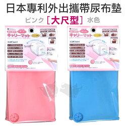 《TK日本專利》矽膠尿布墊(外出用) - 加大型粉紅 / 藍色