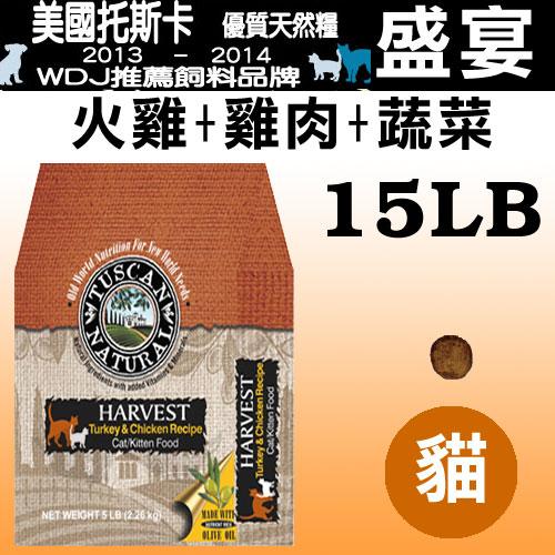 Tuscan托斯卡天然糧 - 特級盛宴貓糧 (火雞肉+雞肉+蔬果) - 15LB / 貓飼料