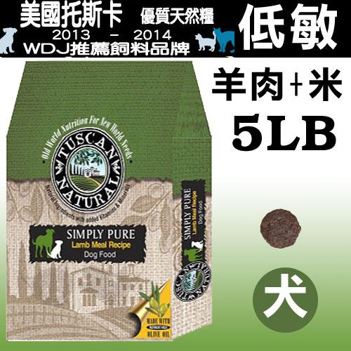 Tuscan托斯卡天然糧-經典低敏配方犬糧 (羊肉+糙米) - 5LB / 犬飼料