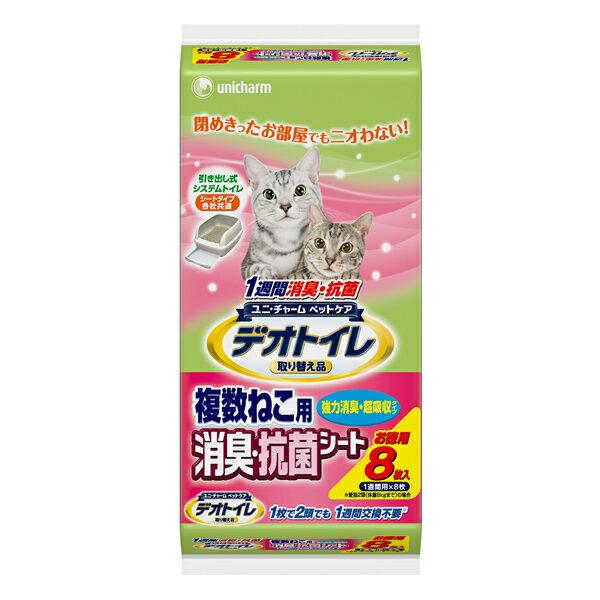 《日本Unicharm嬌聯》複數貓消臭抗菌尿布墊多貓用(8片入一周間無臭)【現貨】