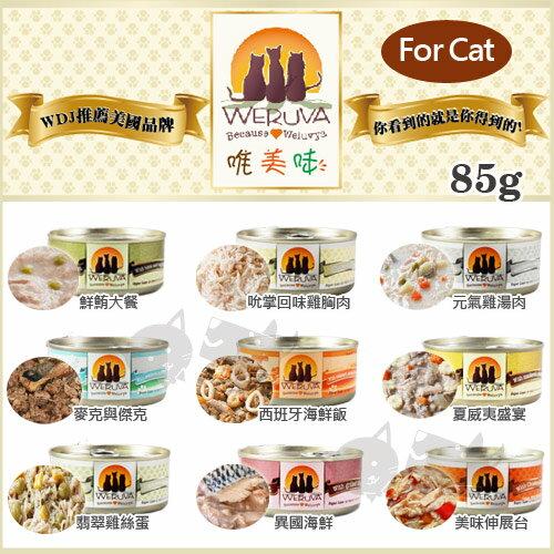 【Weruva唯美味】天然貓咪罐頭85g/單罐