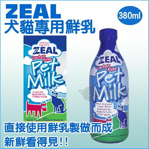 《ZEAL 紐西蘭天然寵物牛奶》不含乳糖 - 380ml / 犬貓專用鮮乳