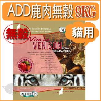 《紐西蘭Addiction》WDJ推薦 - 鹿肉無穀貓配方 9kg / 貓飼料