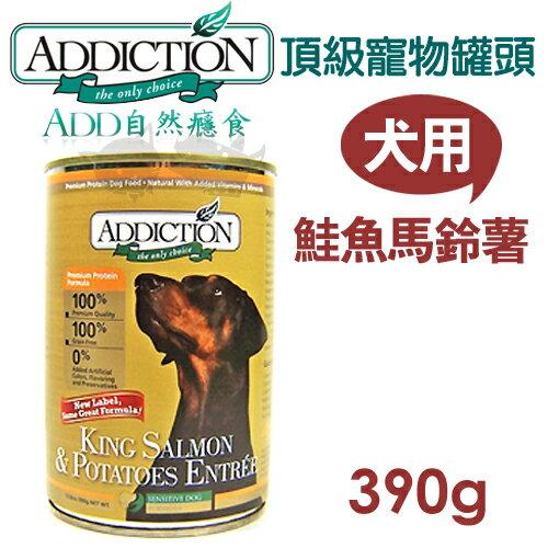 《紐西蘭Addiction》健康狗罐頭 - 鮭魚洋芋390g / 單罐 / 狗罐頭