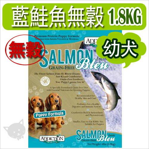 ayumi愛犬生活-寵物精品館:《紐西蘭Addiction》WDJ推薦-藍鮭魚無穀幼犬1.8kg狗飼料