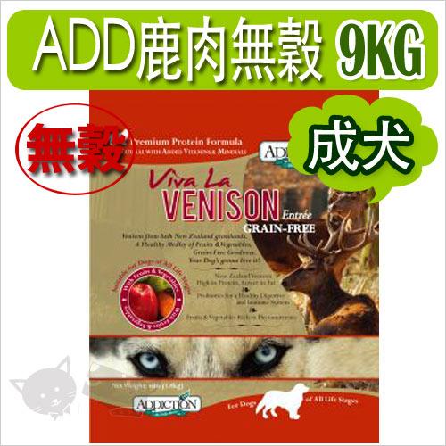 ayumi愛犬生活-寵物精品館:《紐西蘭Addiction》WDJ推薦-鹿肉無穀成犬9kg狗飼料