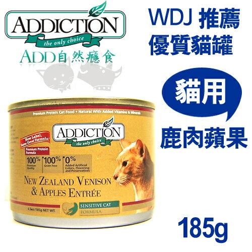ayumi愛犬生活-寵物精品館:《紐西蘭Addiction》健康貓主食罐頭-鹿肉蘋果185g單罐貓咪罐頭