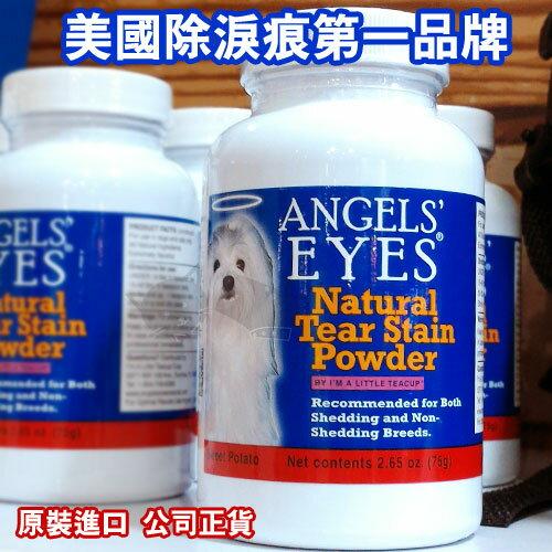 《美國ANGEL'S EYE》預防淚腺防止淚線嚴重 - 美國除淚痕第一品牌