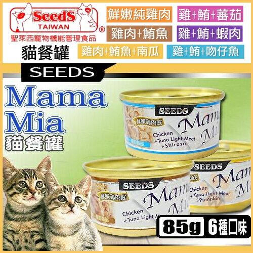 《SEEDS聖萊西 》MamaMia 貓餐罐純白肉  / 單罐 - 限時優惠好康折扣