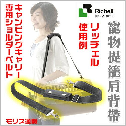 ayumi愛犬生活-寵物精品館:《日本RICHELL》寵物提籠專用肩帶58421