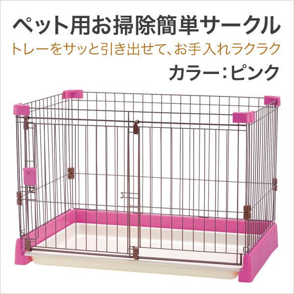 《日本RICHELL》寵物用簡單打掃圍欄 / 狗籠抽取式底盤-3色 0