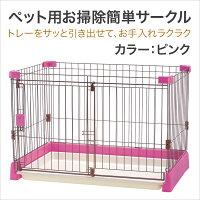 寵物用簡單打掃圍欄/狗籠抽取式底盤-3色