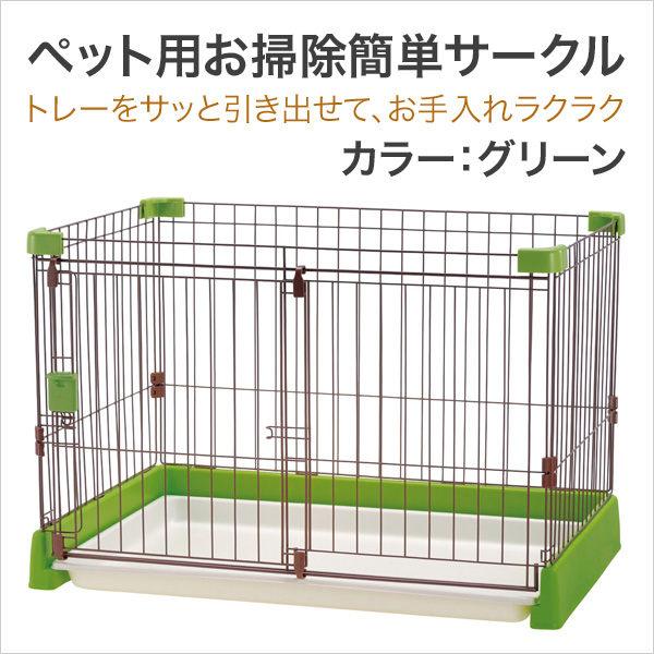 《日本RICHELL》寵物用簡單打掃圍欄 / 狗籠抽取式底盤-3色 1