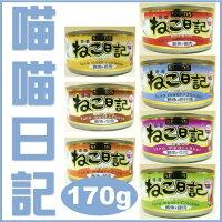 寵物用品《SEEDS聖萊西 》喵喵日記貓罐/單罐好窩生活節。就在ayumi愛犬生活-寵物精品館寵物用品
