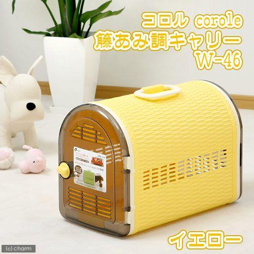 ayumi愛犬生活-寵物精品館:日本《Richell》藤紋寵物雙門提籠w-46黃色
