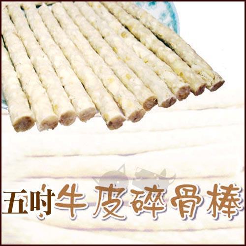 ayumi愛犬生活-寵物精品館:台灣原味牛皮碎骨棒5吋-10隻(紐西蘭牛皮製造)