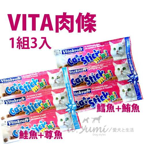 《德國Vitakraft》貓快餐貓用肉條-2種口味 / 1入3條 / 貓肉條 / 貓零食