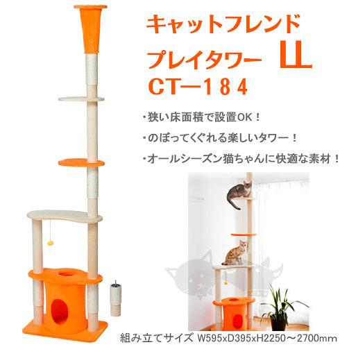 ayumi愛犬生活-寵物精品館:【日本貓跳台】橘色系列貓跳台質感品質高CT-184