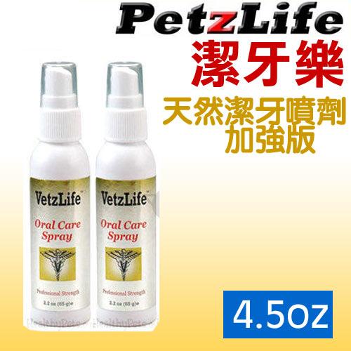 【美國-Vetzlife】潔牙樂除牙結石噴霧4.5oz[美國獸醫師推薦]天然成分