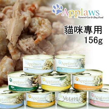 ayumi愛犬生活-寵物精品館 【英國Applaws】愛普士全天然貓罐 156g - 9款天然美味