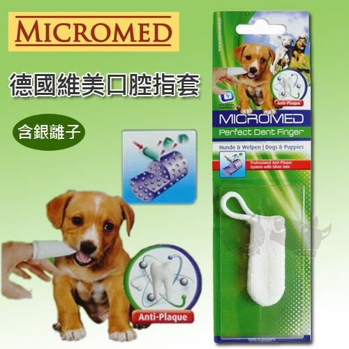 ~德國維美MICROMED~銀離子寵物 潔牙套 ~ 犬用 ^~德國 ^~