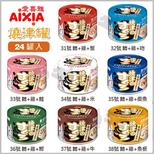 【日本愛喜雅AIXIA】燒津罐系列70g-單罐貓罐