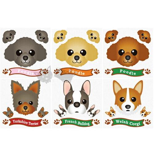 ~ 可愛寵物貼紙~可愛狗狗圖鴉貼~共6款 貴賓 柯基 約克夏 法鬥