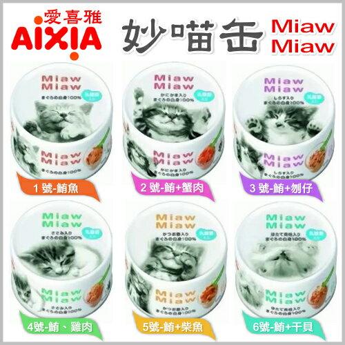 【日本愛喜雅AIXIA】Miaw Miaw 妙喵貓罐魚片狀-70g 單罐