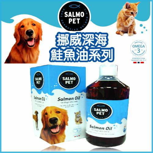 ~SALMO PET 挪威活力寶~深海鮭魚油~增強對過敏的免疫力   犬貓用 300ml